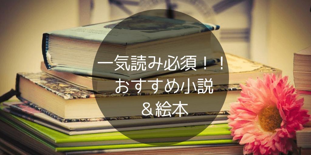 一気読み必須のおすすめ小説