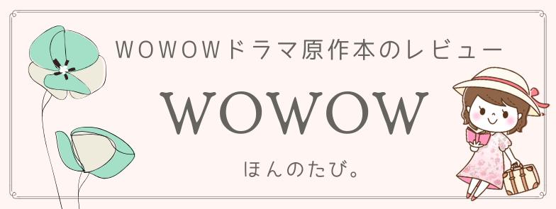 WOWOWドラマ原作本のレビュー
