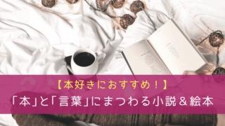 本と言葉にまつわる小説と絵本
