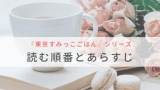 東京すみっこごはんシリーズの読む順番とあらすじ