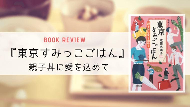 東京すみっこごはん、親子丼に愛を込めて