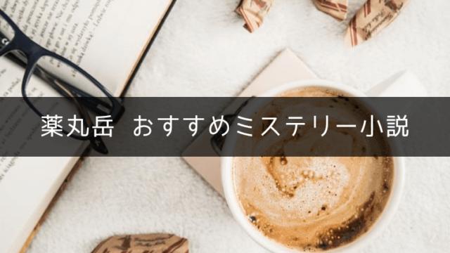 薬丸岳おすすめミステリー小説