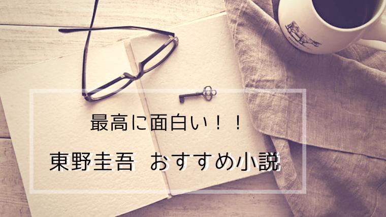 最高に面白い 東野圭吾 おすすめ小説