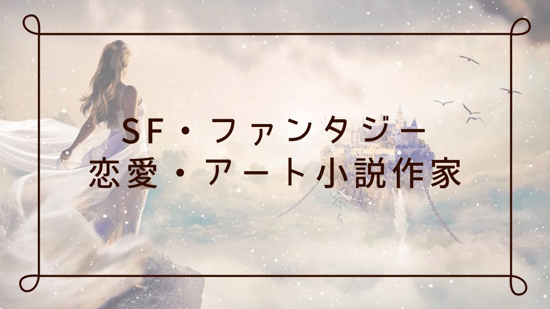 SF・ファンタジー、恋愛・アート小説作家