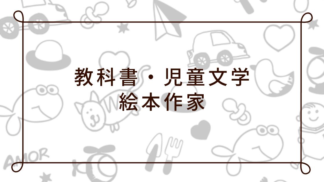 教科書・児童文学・絵本作家