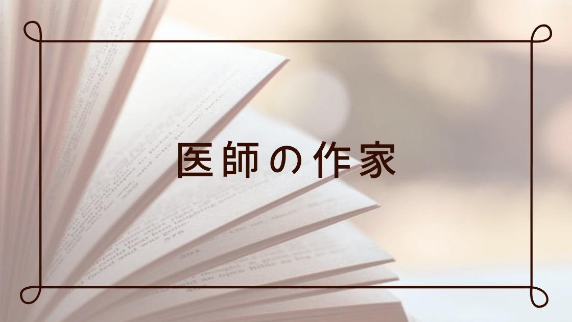 医師の作家