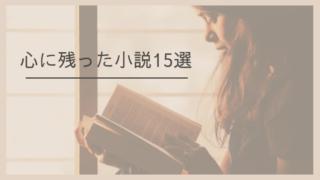 読まなきゃ損!心に残った本