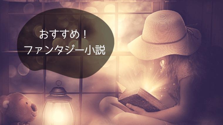 ファンタジー小説おすすめ