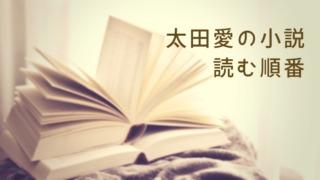 太田愛の小説 読む順番