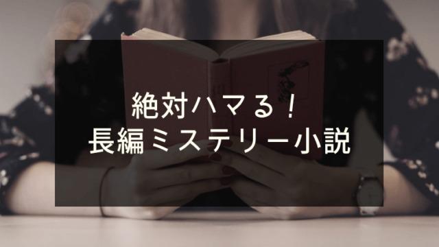 絶対ハマる長編ミステリー小説