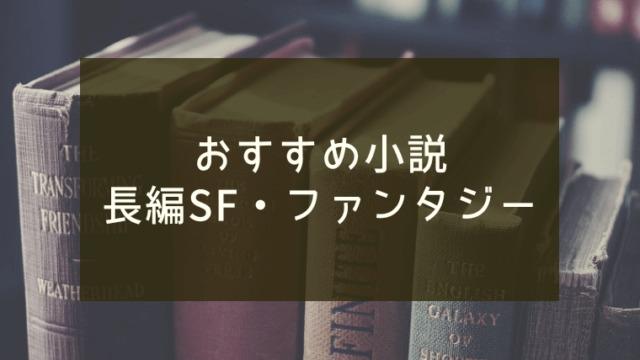 長編SF・ファンタジー小説おすすめ