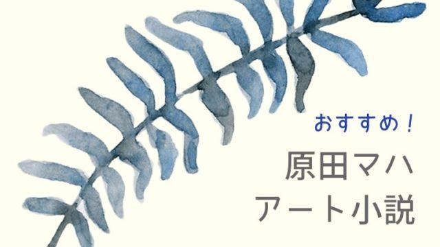 原田マハおすすめアート小説