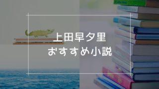 上田早夕里おすすめ小説