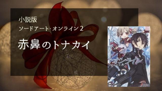 小説・赤鼻のトナカイ