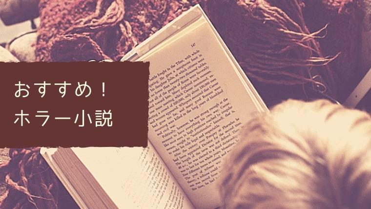 ホラー小説おすすめ