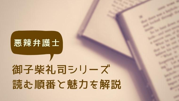 御子柴礼司シリーズ読む順番と魅力