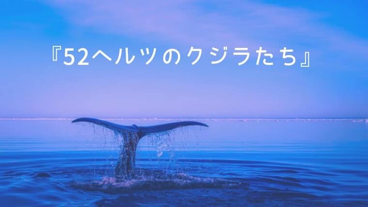 52ヘルツのクジラたち