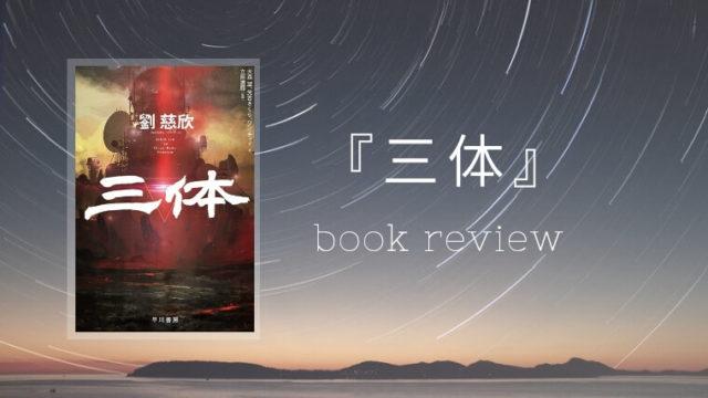 小説『三体』のレビュー
