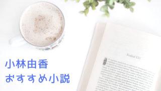 小林由香おすすめ小説