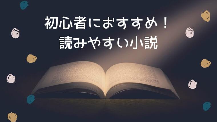 読書初心者におすすめ!読みやすい小説