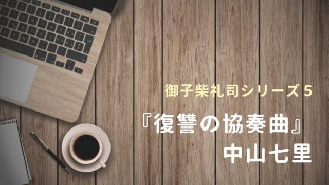 御子柴礼司シリーズ5『復讐の協奏曲』中山七里