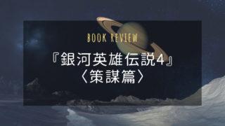 『銀河英雄伝説4』策謀篇
