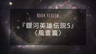 『銀河英雄伝説5 風雲篇』感想