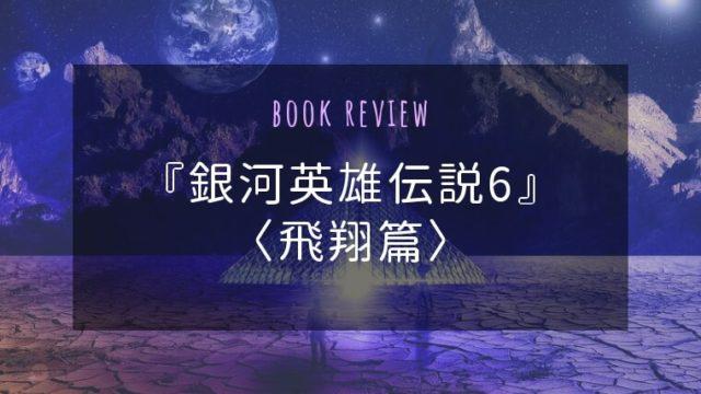 銀河英雄伝説6飛翔篇