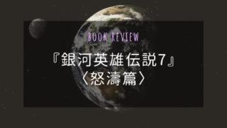 『銀河英雄伝説7』怒濤篇