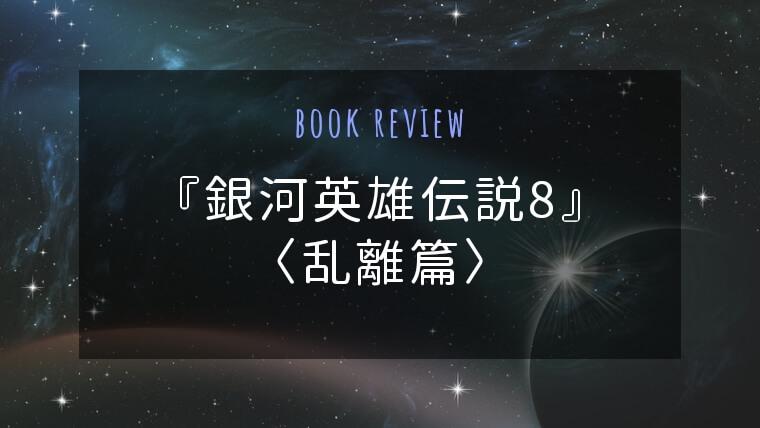 『銀河英雄伝説8 乱離篇』感想