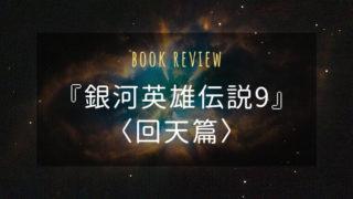 「銀河英雄伝説9 回天篇」感想文