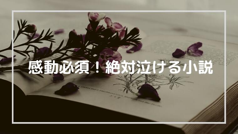感動必須!絶対泣ける小説
