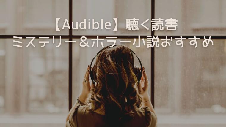 Audibleおすすめミステリー&ホラー小説