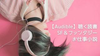 【Audible】おすすめSF&ファンタジー小説