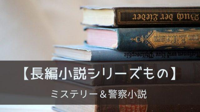 【長編小説シリーズもの】ミステリー&警察小説