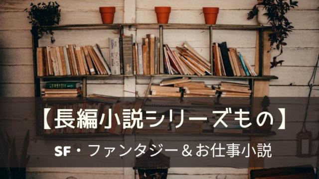 長編小説シリーズものSF・ファンタジー、お仕事小説
