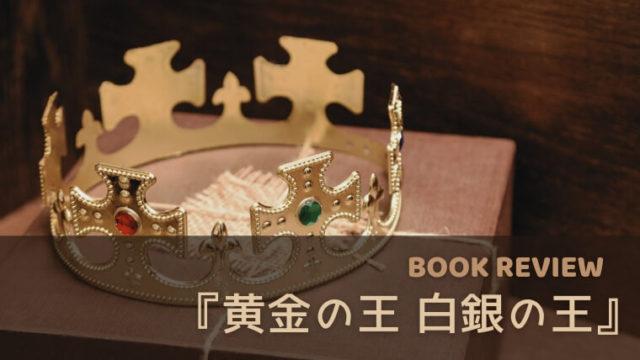 『黄金の王 白銀の王』読書感想文